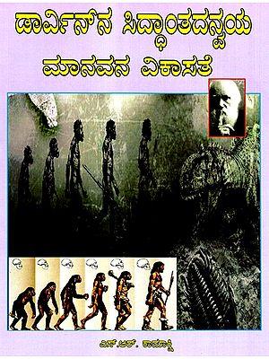 Human Evolution Under Darwin Theory (Kannada)