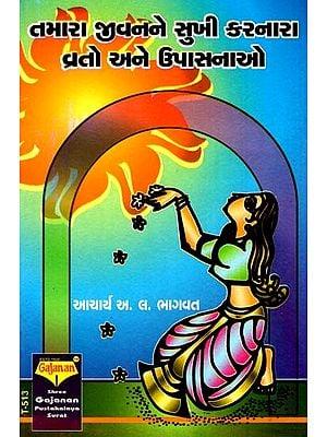 Tamaru Jivan Sukhi Karnara Vrato, Upasna Ane Upcharo (Gujarati)