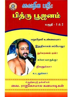 Pitru Poojanam Nithundiraj (Tamil)