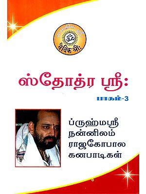 Sthothra Sri- Part 3 (Tamil)