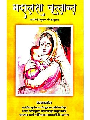 मदालसा वृत्तान्त मार्कण्डेयपुराण के अनुसार - Life Of Madalasa''s According To Markandeya Puran
