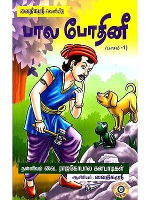 Bala Bodhinee Short Tamil Stories For Children (Part 1)