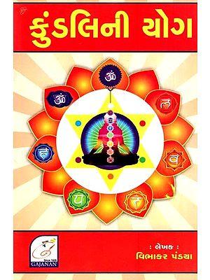 Kundalini Yoga (Gujarati)