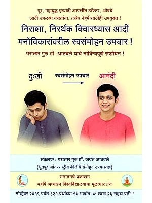 Self Hypnosis Treatment for Depression, Futile Thinking and Other Mental Disorders ! (Marathi)