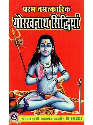 परम चमत्कारिक गोरखनाथ सिद्धियां : Supreme Miraculous Gorakhnath Siddhis