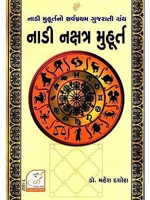 Nadi - The First Gujarati Book Of Muhurat Nadi - Nakshatra - Muhurat (Gujarati)