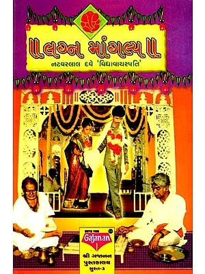 Langana Mangalya (Gujarati)