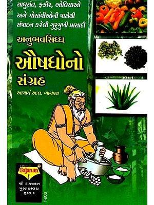 Anubhavsiddha Aushadho No Sangraha (Gujarati)