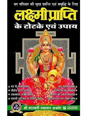 लक्ष्मी प्राप्ति - के टोटके एवं उपाय : Lakshmi Prapti - Tricks & Remedies