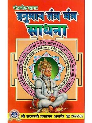 हनुमान तंत्र मंत्र साधना : Hanuman Tantra Mantra Sadhana