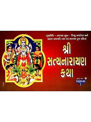 Shree Satyanarayan Katha (Gujarati)