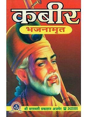 कबीर भजनामृत : Kabir Bhajanamrit