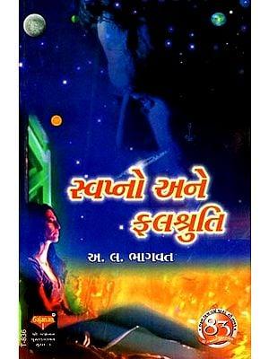 Swapno Ane Temani Falsruti (Gujarati)