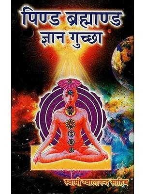 पिण्ड ब्रह्माण्ड ज्ञान गुच्छा : Pind Brahmaand Gyaan Guchchha