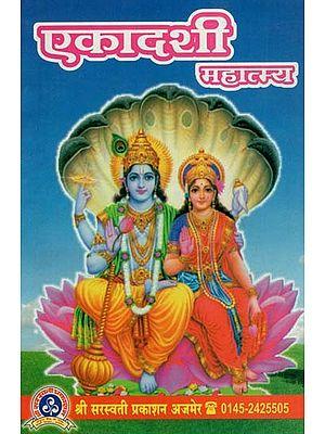 एकादशी महात्म्य : Ekadashi Mahatmya