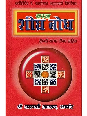 सरल शीघ्र बोध हिन्दी भाषा टीका सहित : Simple Quick Understanding Hindi Language With Commentary