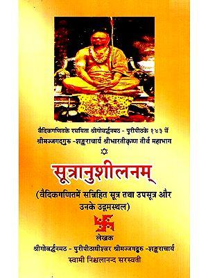 सूत्रानुशीलनम् (वैदिकगणितमें सत्रिहित सूत्र तथा उपसूत्र और उनके उद्गमस्थल)- Sutranusheelanam (Sutras and Upa-sutras and their origins in Vedic mathematics)