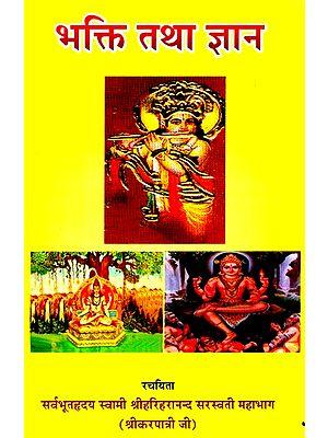 भक्ति तथा ज्ञान- Devotion And Knowledge