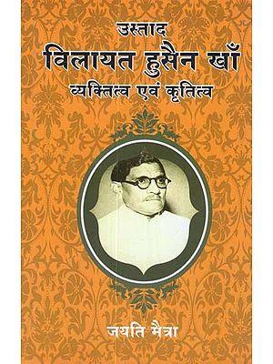 उस्ताद विलायत हुसैन खाँ व्यक्तित्व एवं कृतित्व - Ustad Vilayat Hussain Khan Personality and Creativity