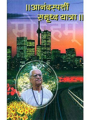 आनंदस्पर्शी समृद्ध यात्रा- A Blissful Journey (Marathi)
