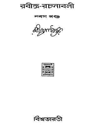 Rabindra Rachanabali- Part 9 (An Old Edition in Bengali)