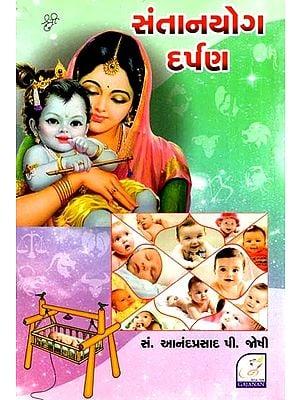 Santaanyog Darpan (Gujarati)