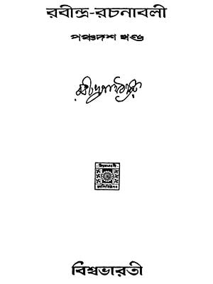 Rabindra Rachanabali- Part 15 (An Old Edition in Bengali)