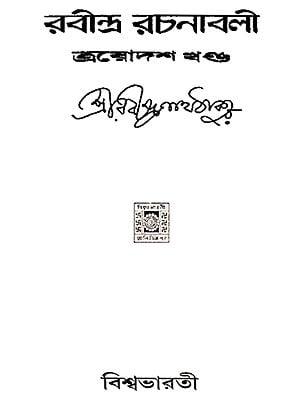 Rabindra Rachanabali- Partÿ 13 (An Old Edition in Bengali)
