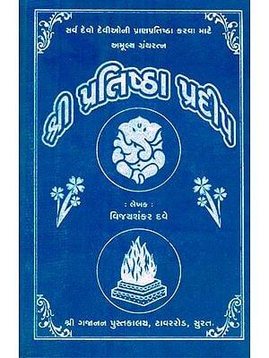 Shri Pratishyha Pradeepa (Criticism In Gujarati)