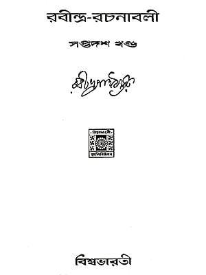 Rabindra Rachanabali- Partÿ 17 (An Old Edition in Bengali)