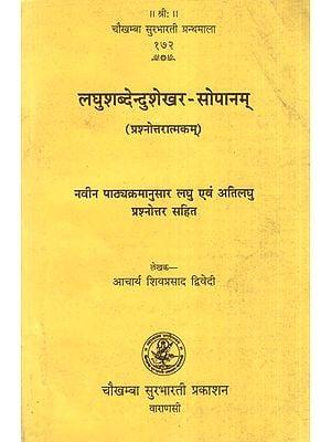 लघुशब्देन्दुशेखर- Laghu Shabdendu Shekhar