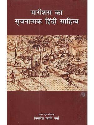 मरीशस का सृजनात्मक हिंदी साहित्य - Creative Hindi Literature of Mauritius