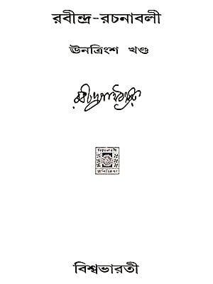Rabindra Rachanabali- Partÿ 39 (An Old Edition in Bengali)