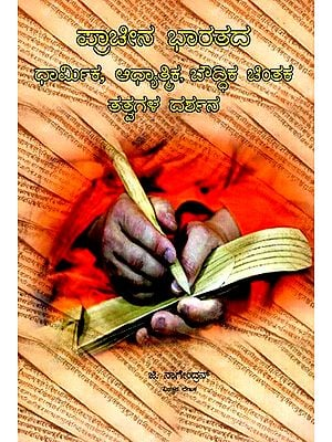 Ancient Of India- A Religious, Spiritual, Intellectual Thinker- A Walkthrough Of Principles (Kannada)