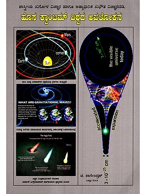 National Astronomy and Modern Astrophysics, Overview Of The New Quantum Wor