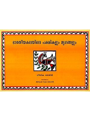 Bharatheeyakalayile Pakshikalum Mringagalum- Birds And Animals In Indian Art (Malayalam)