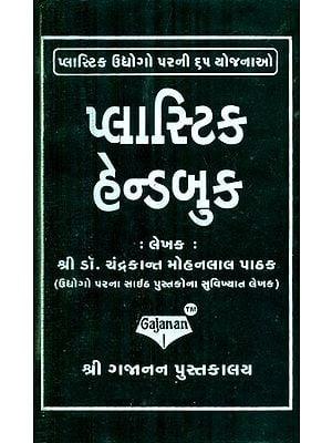 Plastic Hand Book- 3 Schemes On Plastic Industry (Gujarati)