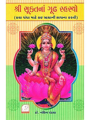Mysteries Of Sri Sukta (Gujarati)