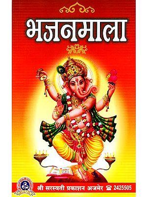 भजनमाला - Bhajanmala