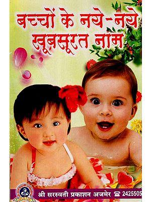 बच्चों के नये - नये खूबसूरत नाम - New Beautiful Baby Names