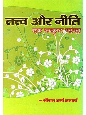 तत्व और नीति एक उत्कृष्ट परंपरा - Tatwa Or Neeti Ek Utkrasht Parampara