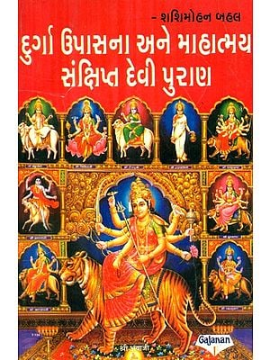 Durga Upasana And Mahatmya Breif Durga Purana (Gujarati)