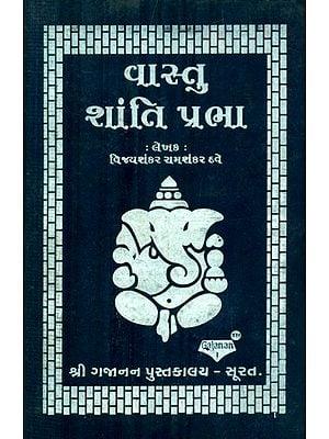 Shri Vastu Shanti Prabha (Gujarati)