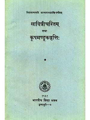 सावित्रीचरितम् तथा कूपमण्डूकवृतिः- Savitri Charita And Kupa Manduka Vriti (An Old and Rare Book)