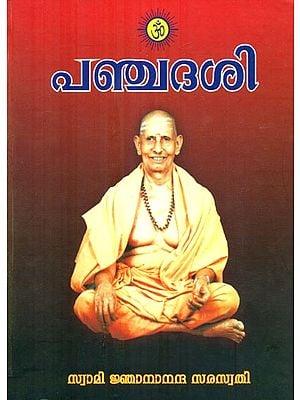 Panchadashi With Commentary (Malayalam)