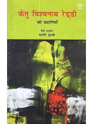 केतु विश्वनाथ रेड्डी की कहानियाँ - Stories of Ketu Vishwanath Reddy