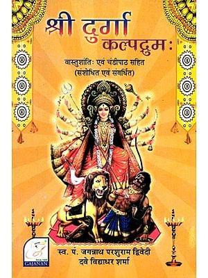 श्री दुर्गा कल्पद्रुमः- Shri Durga Kalpadruma