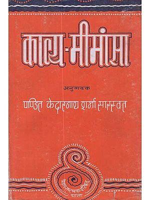 काव्य मीमांसा - Kavya Mimamsa (An Old and Rare Book)