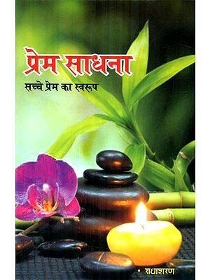 प्रेम साधना (सच्चे प्रेम का स्वरुप)- Prem Sadhana (The Form of True Love)
