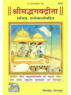 श्रीमद्भगद्गीता सचित्र श्लोकार्थ सहित- Shrimad Bhagavad Gita With Pictorial Verses